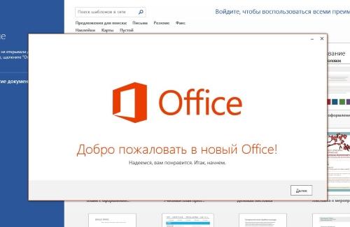 Чем отличаются разные версии Microsoft Office 2013?